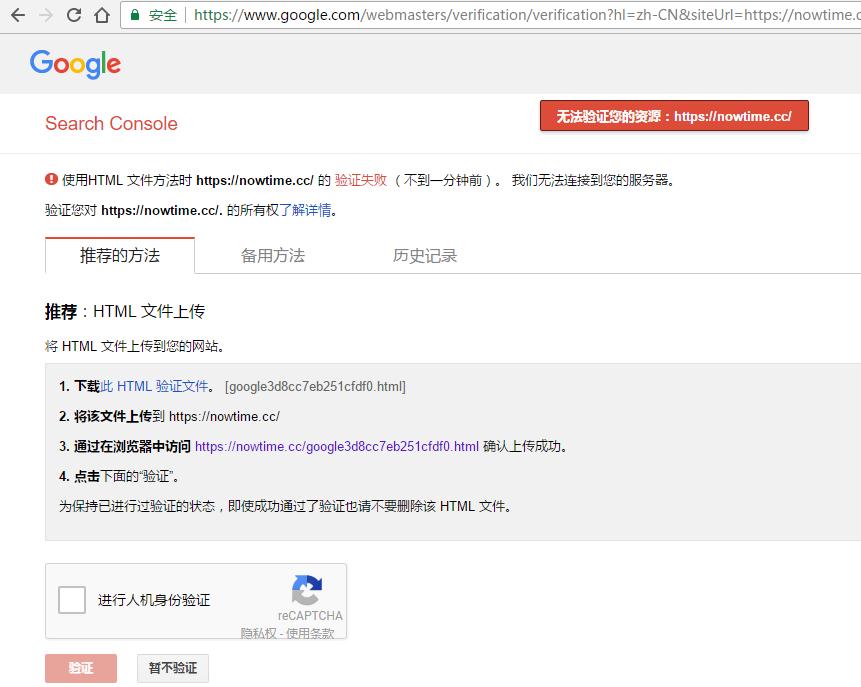 Google Conslole验证域名权限