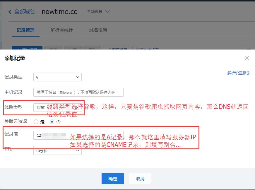 添加一条域名解析记录